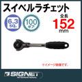 SIGNET 11572 スイベルラチェットハンドル