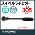 SIGNET 13752 スイベルラチェットハンドル