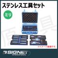 SIGNET 13895 ステンレス工具セット