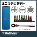 SIGNET ミニラチェセット 22050