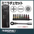SIGNET 22051 ビットセット