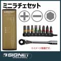 SIGNET 22055 ビットセット