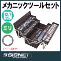 SIGNET 両開き工具セット DX 54007
