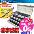 SIGNET 800S-5016工具セット