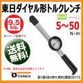 【送料無料】 東日 9.5sq ダイヤル型トルクレンチ 5-50N.m  DB50N-S (置針付)