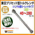【高品質の日本製】 東日 プリセット形トルクレンチ QL280N-MH (3/4sq)19.05sq