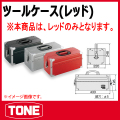 TONE (トネ) 工具 bx322