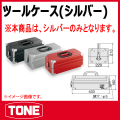 TONE (トネ) 工具 bx322ssv