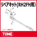 TONE(トネ) リペアキット  RK-RH2FH