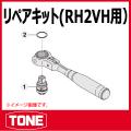 TONE(トネ) リペアキット  RK-RH2VH