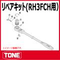 TONE(トネ) 3/8(9.5sq)   リペアキット  RK-RH3FCH