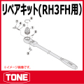 TONE(トネ) 3/8(9.5sq)   リペアキット  RK-RH3FH