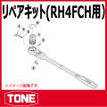 TONE(トネ) リペアキット  RK-RH4FCH