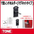 TONE (トネ) 工具 sa-mtw