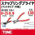 TONE(トネ) スナップリングプライヤ(ベントタイプ・穴用)  SRPH-125BF
