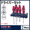【数量限定】【送料無料】 Wera x RedBull Racing 限定ドライバーセット 334/350/355/7 RBR