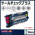 【数量限定】【送料無料】 Wera x RedBull Racing 限定ビットソケットセット Tool-Check Plus RBR