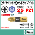 Wera ポジドライブビット 855/1BDC-PZ1