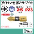 Wera ポジドライブビット 855/1BDC-PZ3