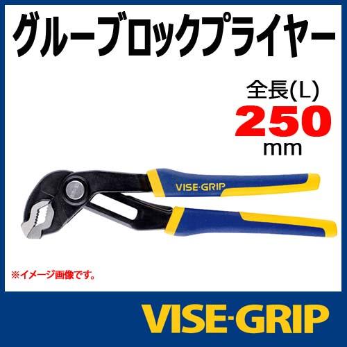 VISE GRIP T9097850 ブルーブロックプライヤー