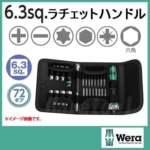 Wera サイクロップラチェットセット(ソフトケースタイプ) 051045