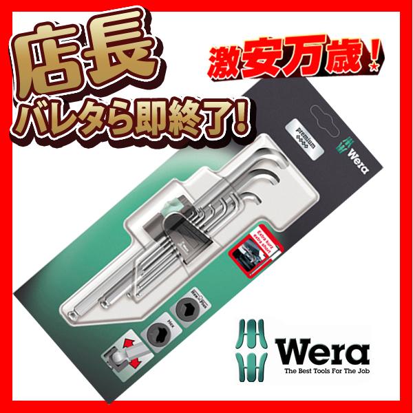 【店長にバレたら即終了】Wera ボールポイント付ショートヘッド六角棒レンチセット (ミリ) 950PKLS/9SM
