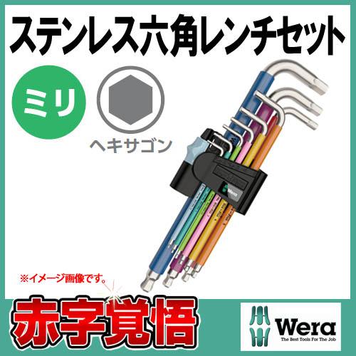 Wera 3950 ステンレスマルチカラー六角レンチセット