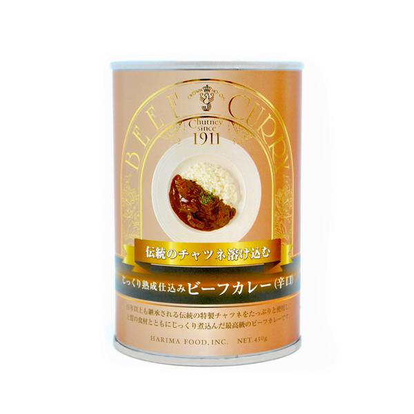 じっくり熟成仕込みビーフカレー(辛口)
