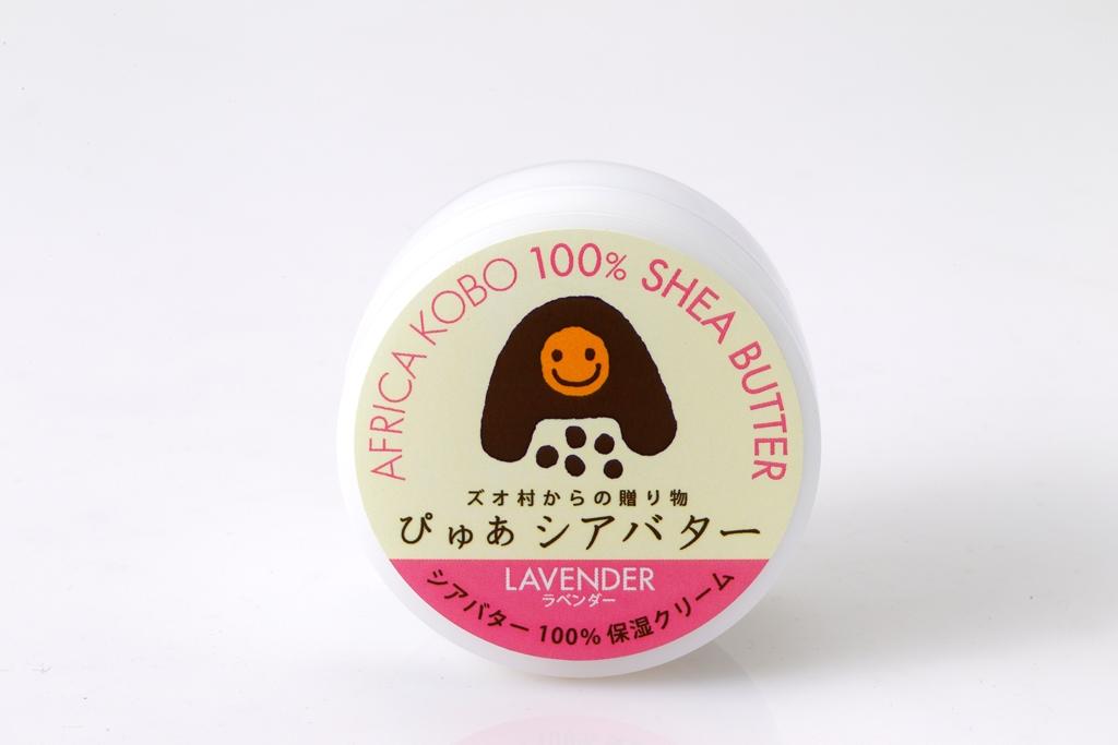 ぴゅあシアバター 真正ラベンダー (27g) アフリカ工房 未精製 シアバター100% 保湿クリーム