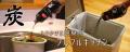 ふりかける脱臭材 フルフルキッチン  炭 - キッチンの生ゴミ脱臭 -  Kinokoto 株式会社アスカム