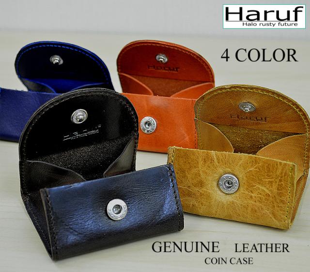 小銭入れ コインケース 本革 レザーコインケース コンパクト 革コインケース メンズ・レディース CC1 haruf wallet