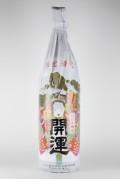 豊醇無盡たかちよ 桃ラベル 純米無濾過無調整生原酒 KASUMIかすみ酒 1800ml 【新潟/高千代酒造】