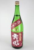 秀鳳 純米吟醸生酒 恋おまち 1800ml 【山形/秀鳳酒造場】蔵出限定700本