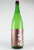 肥前蔵心 きもと純米 1800ml 【佐賀/矢野酒造】平成27醸造年度