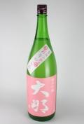 大那 純米吟醸 春摘み新酒おりがらみ 一貫造り 1800ml 【栃木/菊の里酒造】