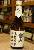 【鹿児島/西酒造】 宝山 蒸撰綾紫 酒精乃雫 34度 (720ml)