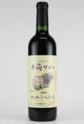 井筒ワイン 赤 マスカットベリーA2014 辛口 酸化防止剤無添加 720ml 【長野/井筒ワイン】