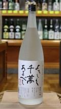 八海山「宜有千萬(よろしくせんまんあるべし)」 25度 (1800ml)【新潟/八海醸造】