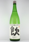 神亀 ひこ孫 「飲」純米吟醸上槽中汲 1800ml 【埼玉/神亀酒造】2002醸造年度