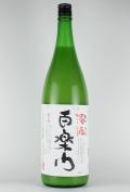 百楽門 濁酒(どぶろく) 1800ml 【奈良/葛城酒造】