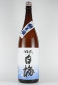 羽前白梅 純米 美山錦50 1800ml 【山形/羽根田酒造】