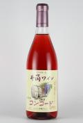 井筒ワイン ロゼ コンコード2015 甘口 酸化防止剤無添加 720ml 【長野/井筒ワイン】