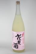 琵琶の長寿 「花見酒」純米吟醸新酒 1800ml 【滋賀/池本酒造】