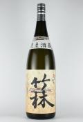 竹林 「かろやか」純米大吟醸 山田錦 1800ml  【岡山/丸本酒造】