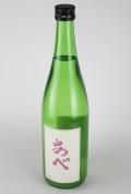 あべ ピンク 純米吟醸無濾過生原酒うすにごり たかね錦55 720ml 【新潟/阿部酒造】