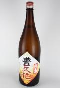 豊久仁 純米ひやおろし 夢の香 1800ml 【福島/豊国酒造】
