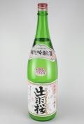 出羽桜 桜花吟醸さらさらにごり 1800ml 【山形/出羽桜酒造】