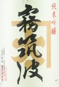 霧筑波 山廃純米吟醸本生酒 1800ml 【茨城/浦里酒造店】2013醸造年度
