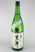 黒牛 純米無濾過生原酒うすにごり 1800ml 【和歌山/名手酒造店】
