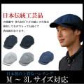 【伝統工芸品の技術】小千谷縮ハンチングキャスケット(55cm~63cm対応)